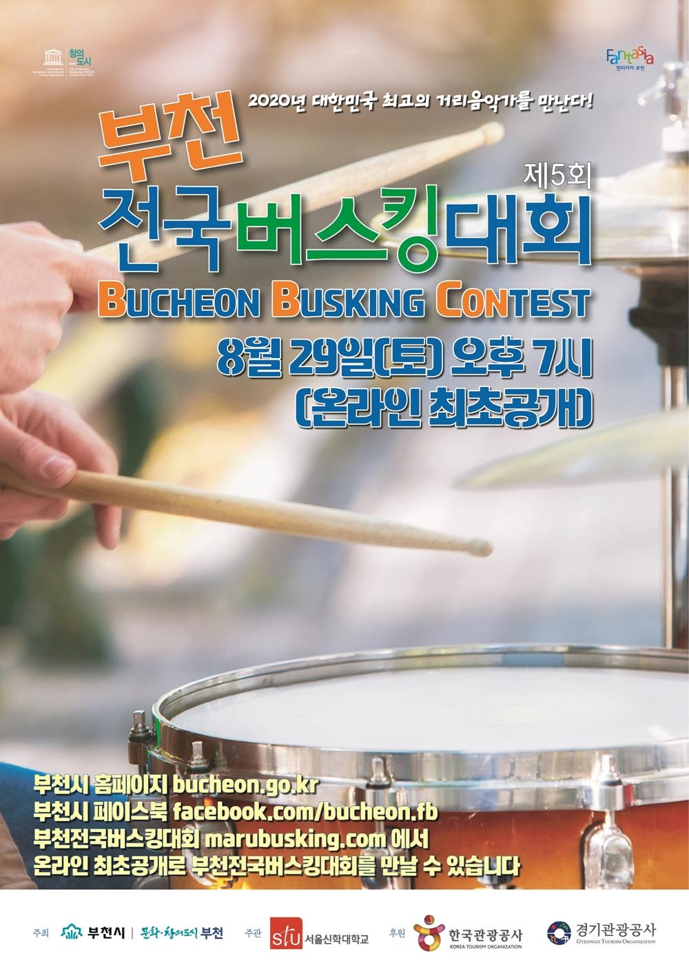 ▲ 온라인 부천전국버스킹대회 안내문