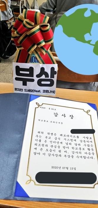 ▲ '학교 홍보 온라인 부문' 감사장과 함께 받은 2L짜리 레모네이드 사진 모습<사진 출처:Twitter 'rieyejjos'>