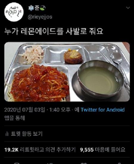 """▲ 2만여 회 리트윗 된 화제의 사진""""누가 레모네이드를 사발로 줘요""""<사진 출처:Twitter 'rieyejjos'>"""