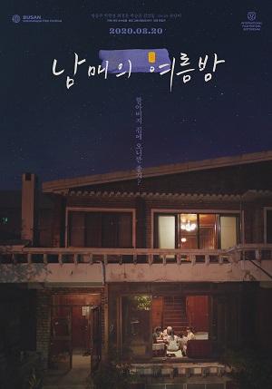 ▲ 남매의여름밤 포스터