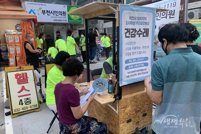 ▲ 지난 13일 건강수레를 통해 건강한 골목 만들기에 참여한 시민들의 모습