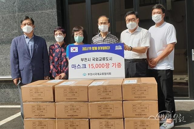 ▲ 부천시국제교류협의회에서 국외교류도시에 마스크 1만 5천 장을 기증했다