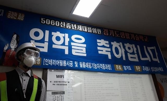 ▲ 5060신중년 세대 입학을 축하합니다