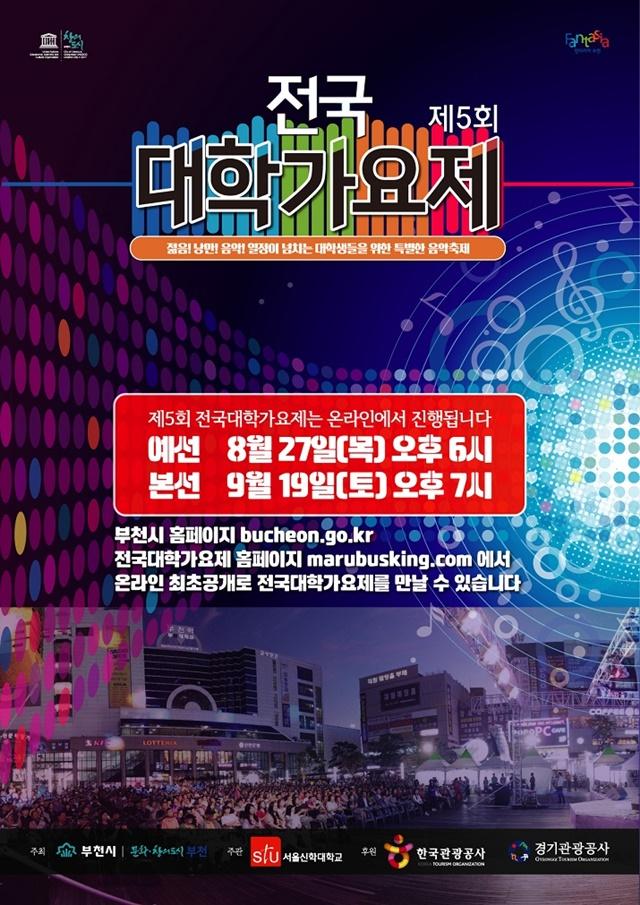▲ 제5회 전국대학가요제 온라인 개최 홍보 포스터