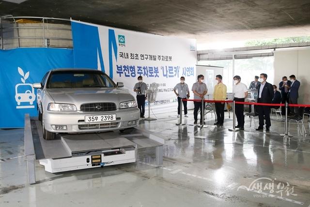 ▲ 8월 25일 주차로봇 테스트베드(계남고가교 하부)에서 나르카 시연이 진행됐다