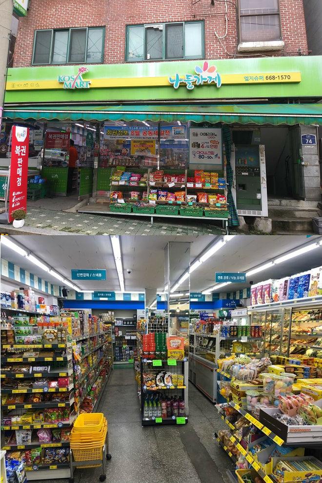 ▲ 1986년에 문을 연 편의형 슈퍼마켓 '엘지수퍼'모습