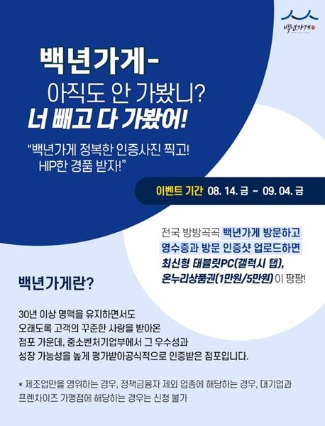 ▲ 중소벤처기업부와 소상공인시장진흥공단에서 진행하는 '백년가게' 이벤트 모습