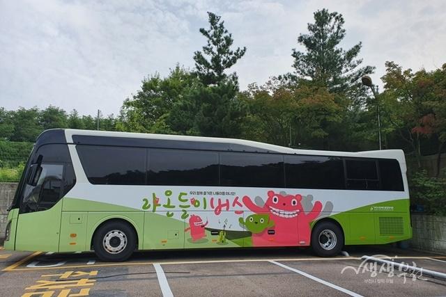 ▲ 라온들이 버스