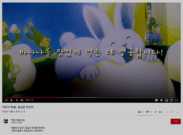 ▲ 부천시립도서관 유튜브 채널 화면 이미지
