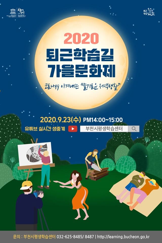▲ 2020. 퇴근학습길 가을문화제 포스터