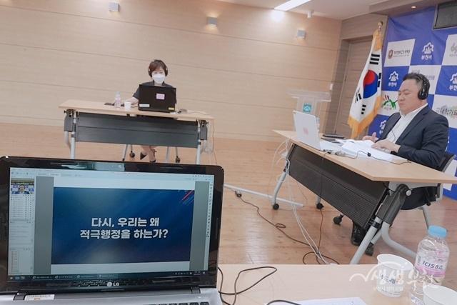 ▲ 지난 7일 온라인으로 진행한 슬기로운 공무원 생활, 대한민국 적극행정 교육 모습