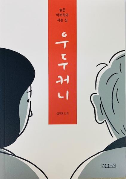 ▲ 대상작 '우두커니'