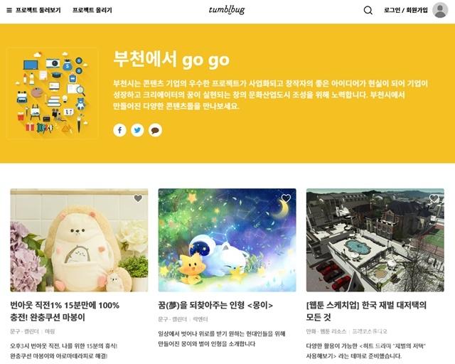 ▲ 크라우드 펀딩 진행 화면(https://www.tumblbug.com/collections/bucheon)