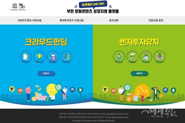 ▲ 부천 문화콘텐츠 성장지원 플랫폼(www.bucheon.best)