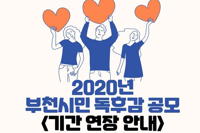 2020년 부천시민 독후감 공모 기간 연장
