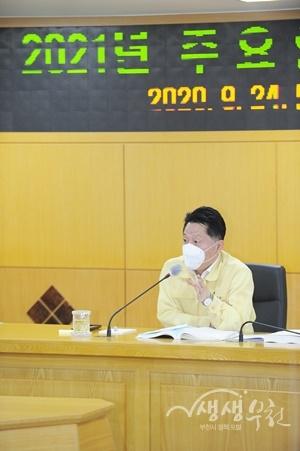 ▲ 2021년 주요업무계획 보고회에 참여한 장덕천 부천시장