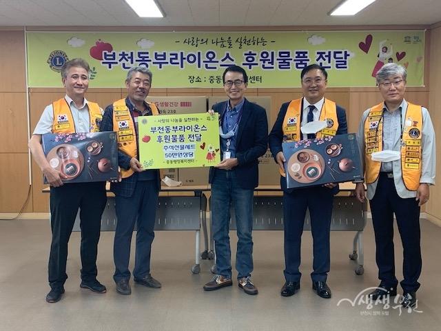 ▲ 부천 동부라이온스클럽에서 지난 25일 선물세트를 후원하였다.
