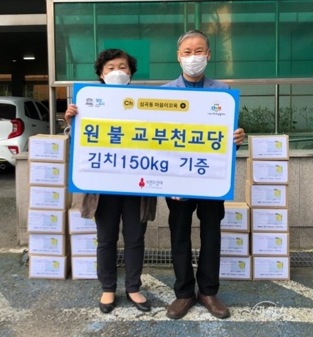 ▲ 김치를 기탁한 원불교 부천교당