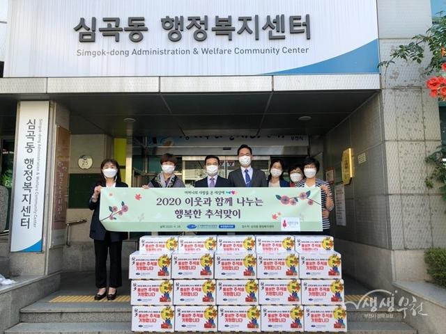 ▲ 선물세트를 기탁한 국제위러브유운동본부