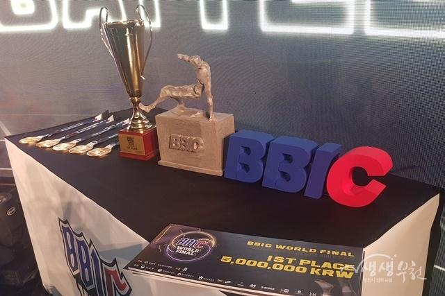 ▲ 제5회 BBIC 우승 트로피
