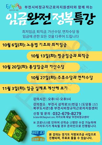 ▲ 10월 6일부터 진행되는 제7회 부천노동영화제를 '멈춰진 노동, 멈출 수 없는 노동'이란 주제로 11월 5일~11월 13일 개최할 예정이다.의 '임금완전정복특강'포스터