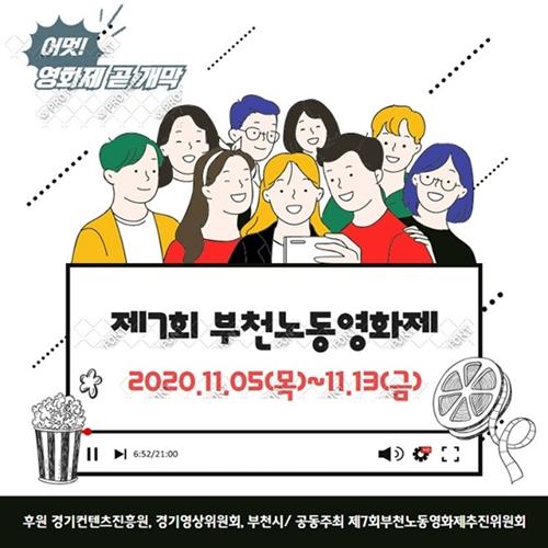 ▲ 제7회 부천노동영화제가 11월 5일~11월 13일 개최할 예정이다.