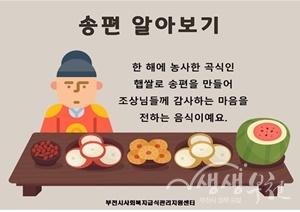 ▲ 추석맞이 송편빚기 사업을 위해 제공한 동영상 교육자료