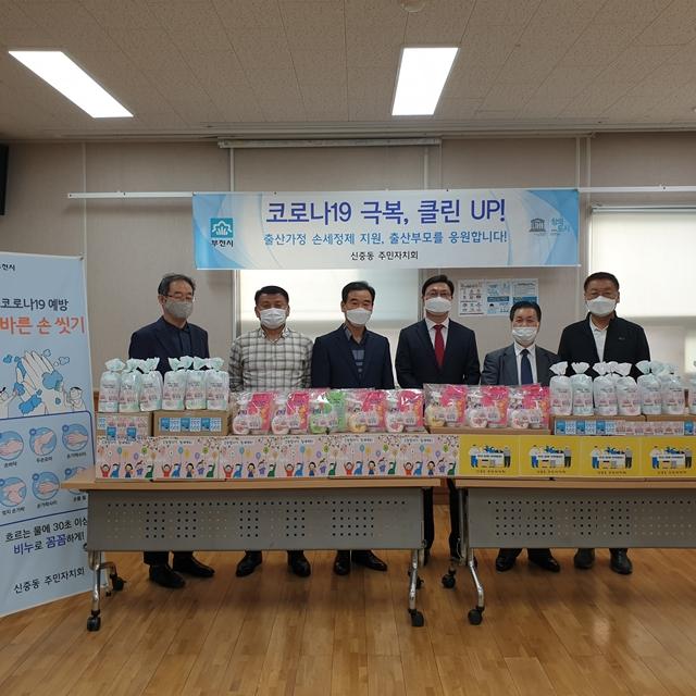 ▲ 신중동 '코로나19 극복, 클린 UP' 전달식 기념사진