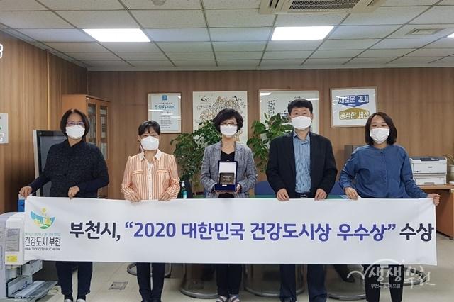 ▲ 부천시가 제5회 대한민국 건강도시상 공모전에서 우수상을 받았다
