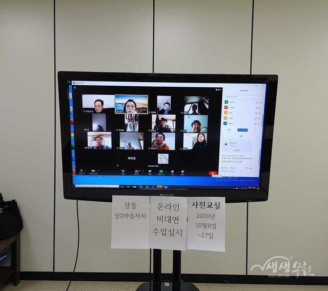 ▲ 상2주민자치센터 사진교실 온라인 시범 교육 모습