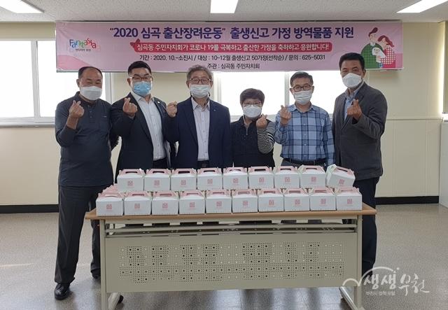 ▲ 심곡동 주민자치회에서 이달 14일부터 '출산 축하 아기방역물품'을 지원한다.