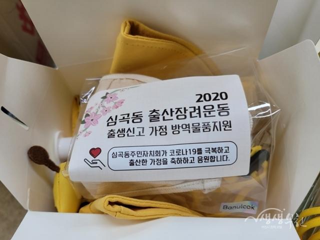▲ 심곡동 주민자치회에서 준비한 '출산 축하 아기방역물품'