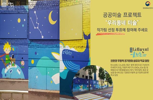 ▲ 공공미술 프로젝트 작가팀을 결정할 온라인 투표 사이트