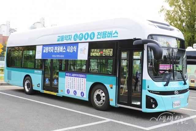 ▲ 10월 26일부터 운영 예정인 교통약자 친환경 전기버스