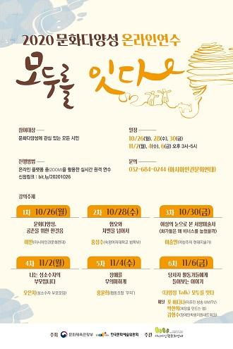 ▲ 아시아인권문화연대에서 진행하는 문화다양성 온라인 연수 포스터