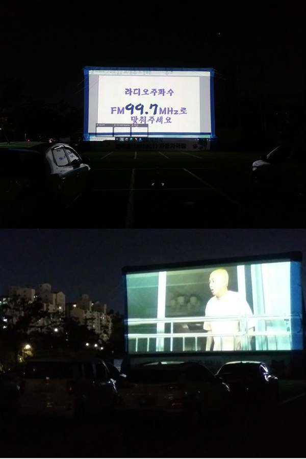 ▲ FM 99.7MHz로 라디오 주파수를 맞추어 '언택트 자동차극장'에서 영화를 보고 있는 모습
