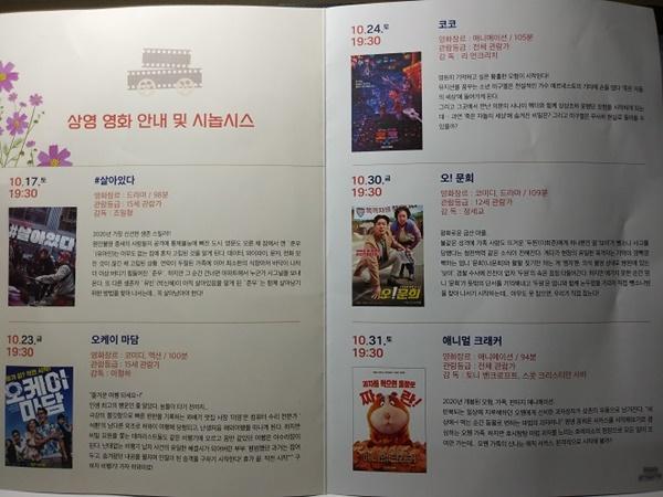 ▲ '언택트 자동자극장'은 10월 31일까지 총 5회의 영화를 상영할 예정이다.