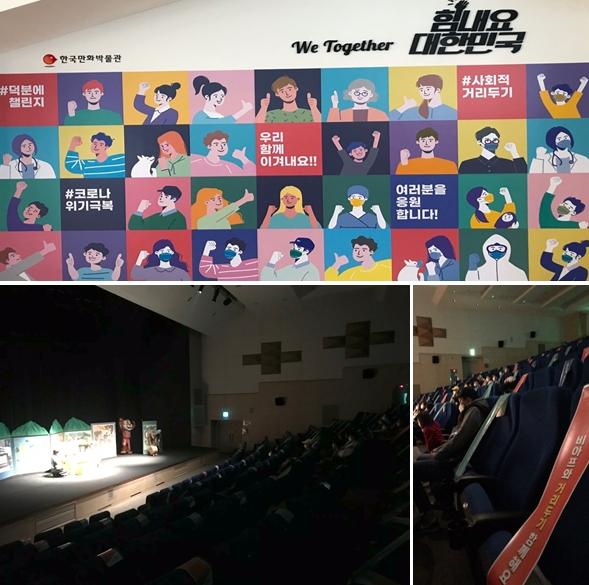 ▲ BIAF 2020가 열리고 있는 한국만화박물관에 세워진 홍보물과 둘째날 개막한 탈인형극 '이야기꾼 호랑 호랑이'관람객들 모습
