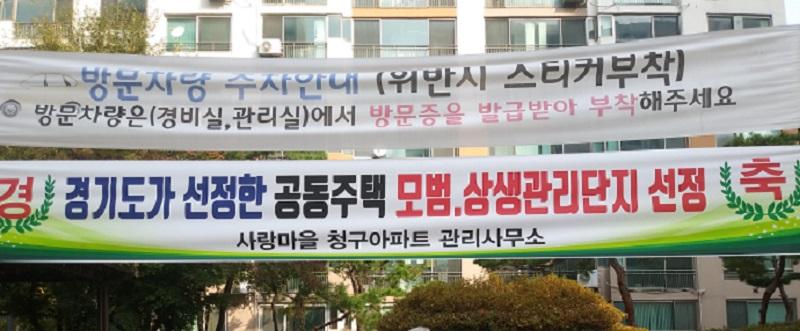 ▲ 2020 경기도 모범·상생관리단지 선정된 사랑마을 청구아파트의 축하 플래카드 모습