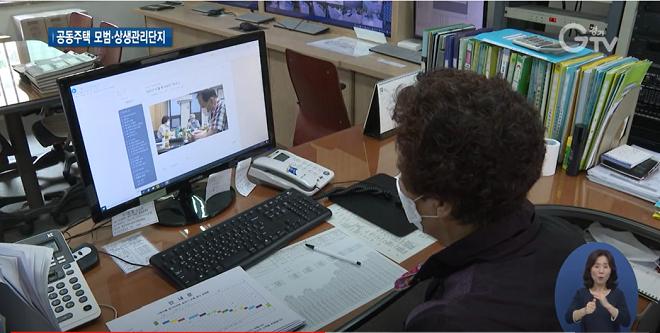 ▲ 입주민이 홈페이지에서 입주자대표회의 회의 동영상을 시청하는 모습<사진 캡처: 경기GTV>