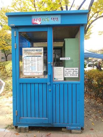 ▲ 자생 단체인 '우리 마을 가꾸기'가 관리하고 있는 '사랑나눔 책방'모습