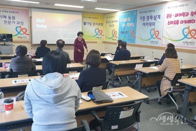 ▲ 지난 3일 개강한 웰다잉 강사과정 교육 진행 모습