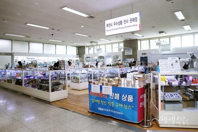 ▲ 부천시청 1층에 위치한 부천시 우수상품 전시·판매장의 모습