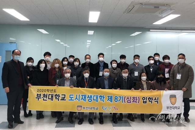 부천시, 제8기 도시재생대학 심화과정 입학식 개최