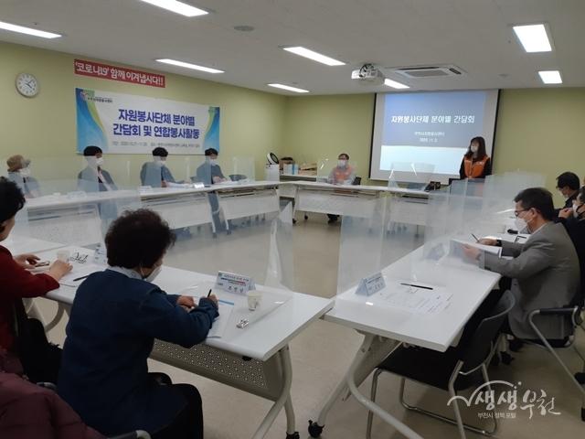 ▲ 부천시자원봉사센터와 봉사단체 임원들이 간담회에 참여하고 있다.