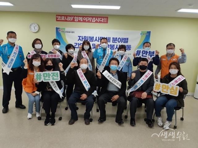 ▲ 간담회 참여 자원봉사단체 기념사진
