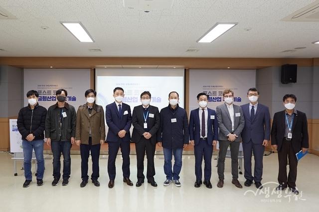 ▲ '부천국제금형컨퍼런스' 행사 기념사진