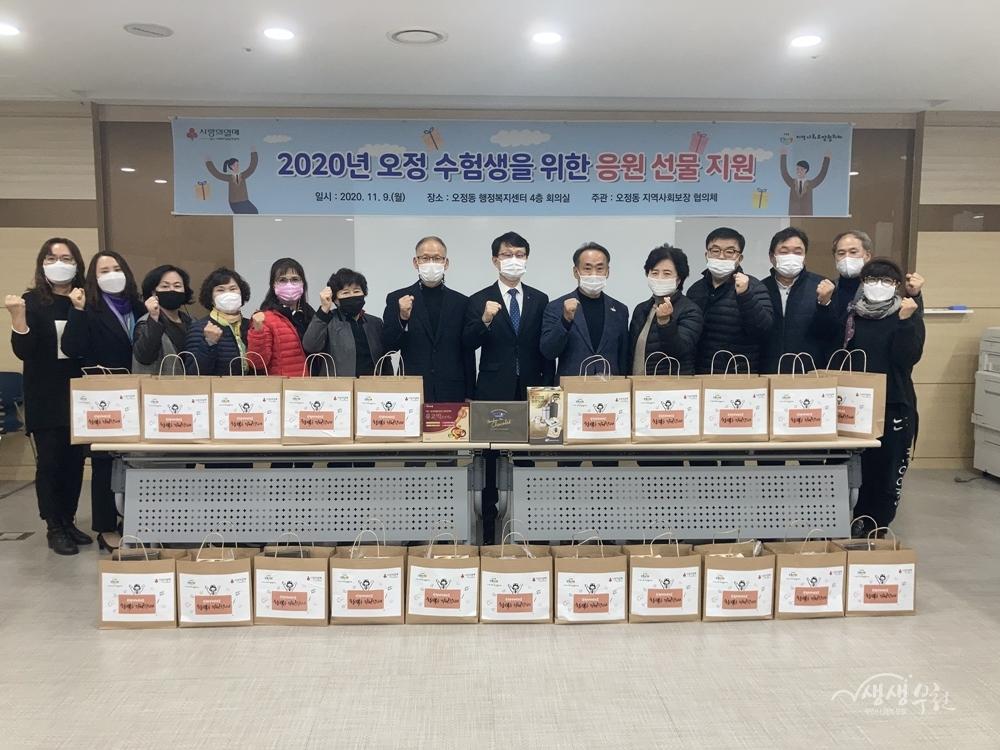 ▲ 부천시 오정동에서 저소득 고3 수험생 40명에게 수능 응원 선물을 전달했다.