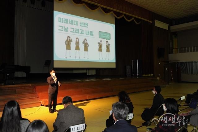 ▲ 지난 16일 소명여고 기후위기 프로젝트에서 장덕천 부천시장이 인사말을 전하고 있다
