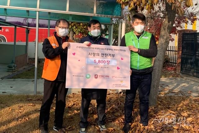 ▲ 지난 14일 온세미컨덕터코리아와 부천FC1995가 연탄 5,800장을 기부했다